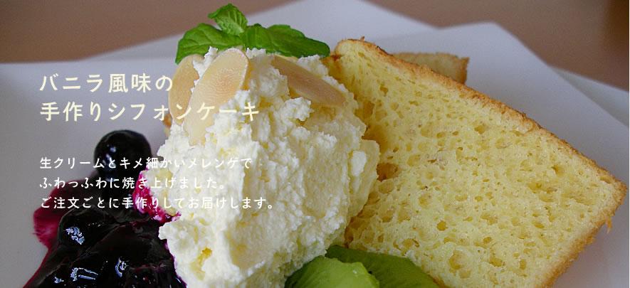 バニラシフォンケーキ
