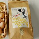 天日乾燥米 1袋
